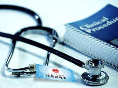 上海新生儿医保报销比例是多少